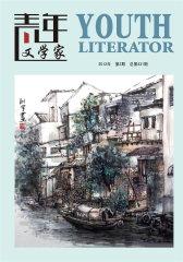 青年文学家 半月刊 2012年02期(电子杂志)(仅适用PC阅读)