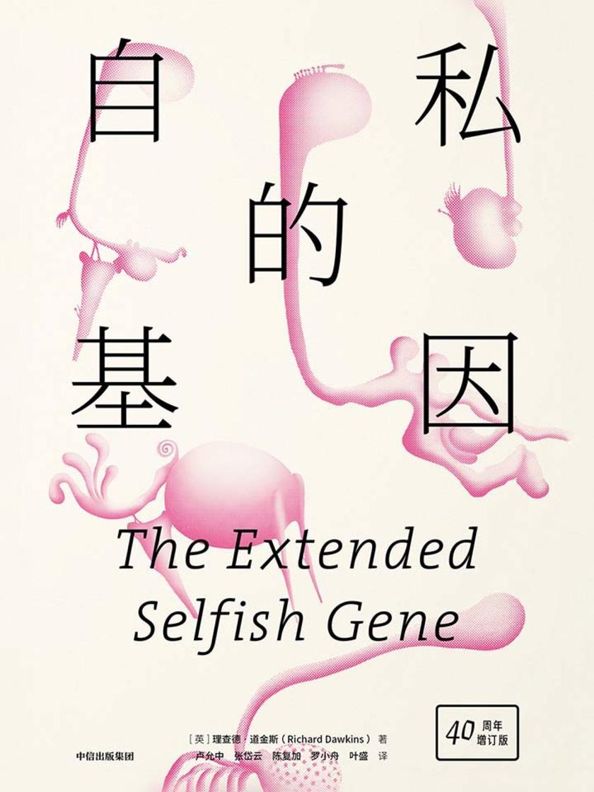 自私的基因:40周年增订精装版