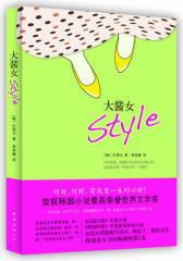 大酱女STYLE(试读本)