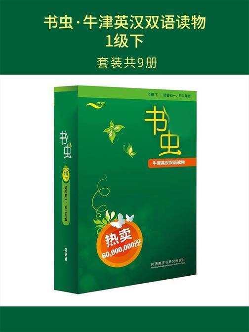 书虫·牛津英汉双语读物:1级下(套装共9册)