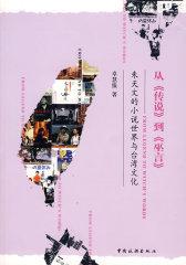 从传说到巫言—朱天文的小说世界与台湾文化(试读本)