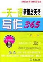 一天一课新概念英语写作365(第1册) (新概念英语名师导学系列)