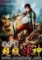 超级炼神(2)