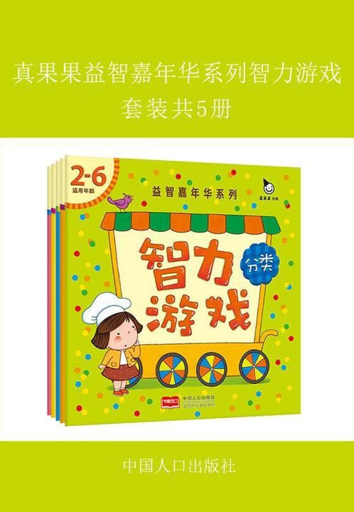真果果益智嘉年华系列智力游戏(全五册)