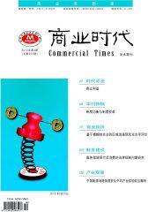 商业时代 旬刊 2012年04期(电子杂志)(仅适用PC阅读)