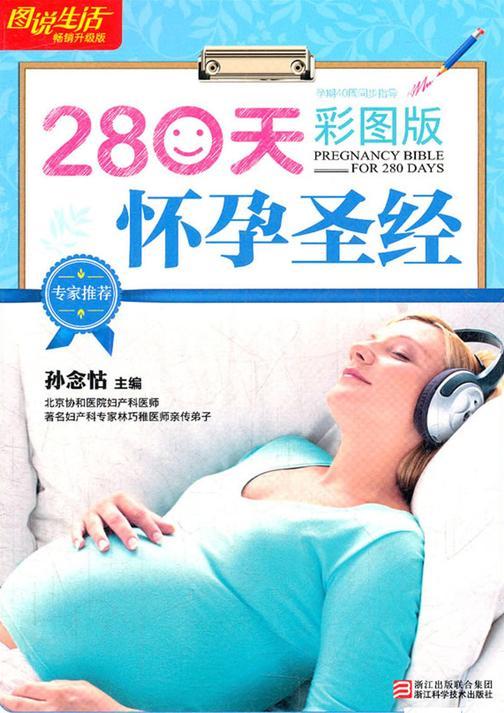 280天怀孕圣经