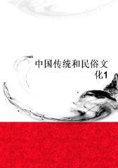 中国传统和民俗文化1
