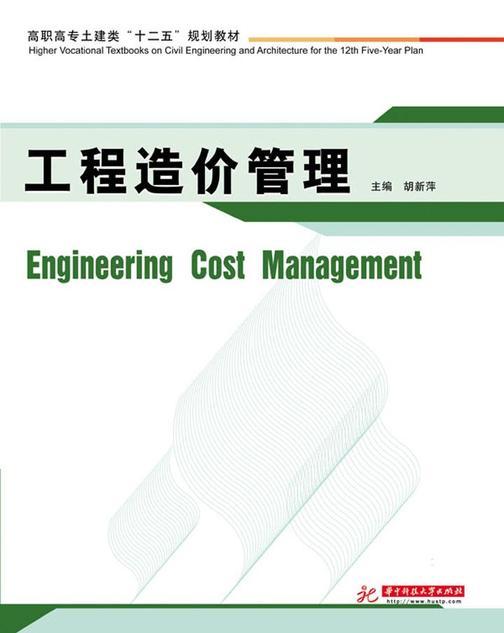工程造价管理