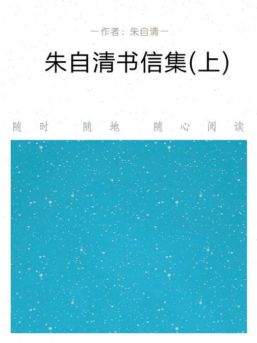 朱自清书信集(上)