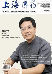 上海医药 月刊 2012年03期(电子杂志)(仅适用PC阅读)