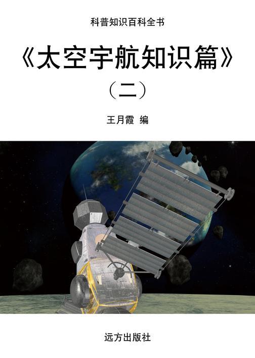 太空宇航知识篇(二)