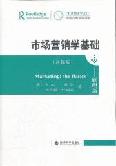 市场营销学基础:原理篇