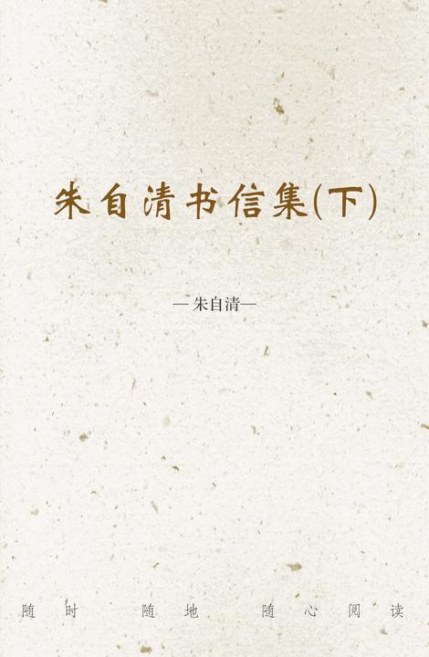 朱自清书信集(下)