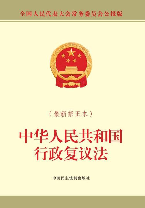 中华人民共和国行政复议法(最新修正本)