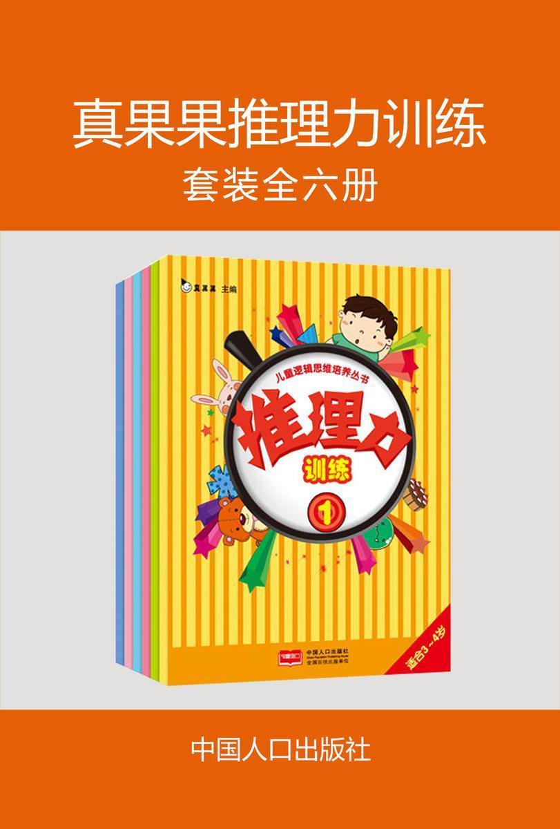 真果果推理力训练(全六册)