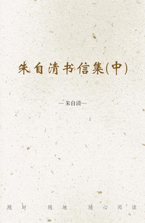 朱自清书信集(中)