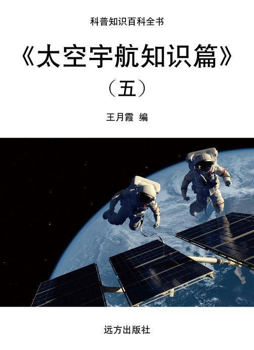 太空宇航知识篇(五)