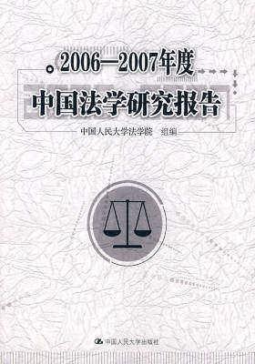 2006-2007年度中国法学研究报告