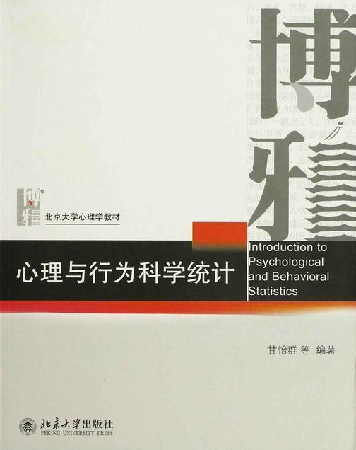 心理与行为科学统计(北京大学心理学教材)
