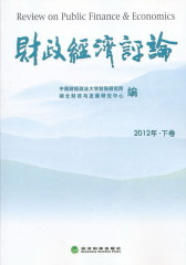 财政经济评论2012年(下卷)(仅适用PC阅读)