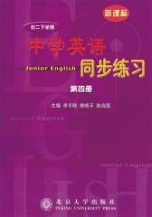 中学英语同步练习(第4册)(初2下学期)(新课标)