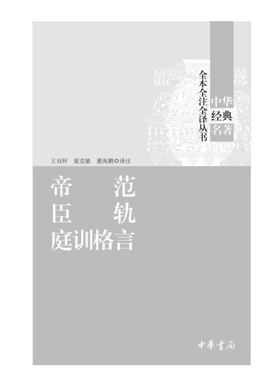 帝范 臣轨 庭训格言(精)--中华经典名著全本全注全译