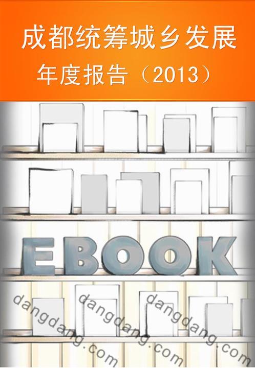 成都统筹城乡发展年度报告(2013)