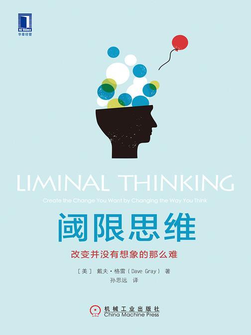 阈限思维:改变并没有想象的那么难