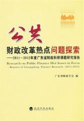 公共财政改革热点问题探索——2011~2012年度广东省财政科研课题研究报告(仅适用PC阅读)