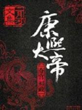 康熙大帝:夺宫初政(寻主播版本)