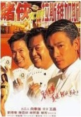 赌侠大战拉斯维加斯 粤语(影视)