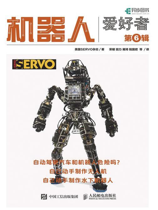 机器人爱好者 第6辑