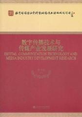 数字传播技术与传媒产业发展研究(仅适用PC阅读)