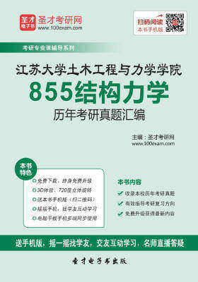 江苏大学土木工程与力学学院855结构力学历年考研真题汇编