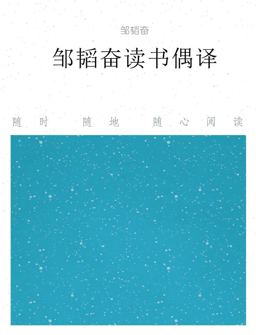 邹韬奋读书偶译
