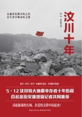 汶川十年(5.12 汶川特大地震幸存者十年历程,百名亲历灾难现场记者联袂祈福)