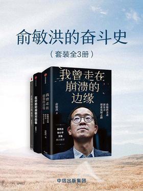 俞敏洪的奋斗史(套装共3册)