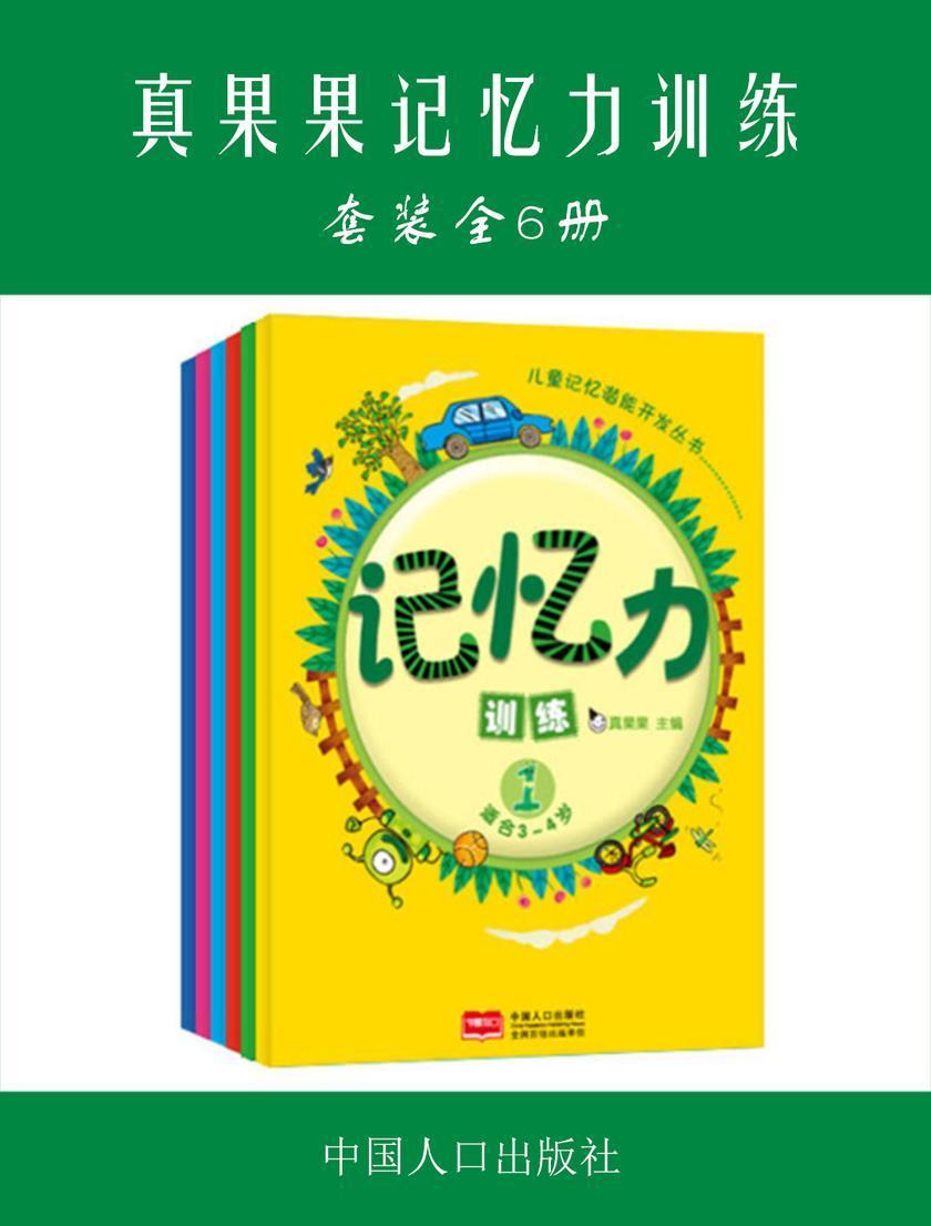 真果果记忆力训练(全6册)