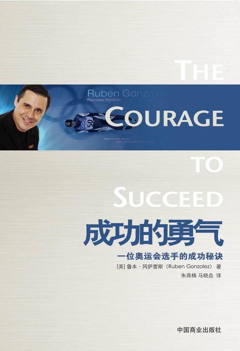 成功的勇气