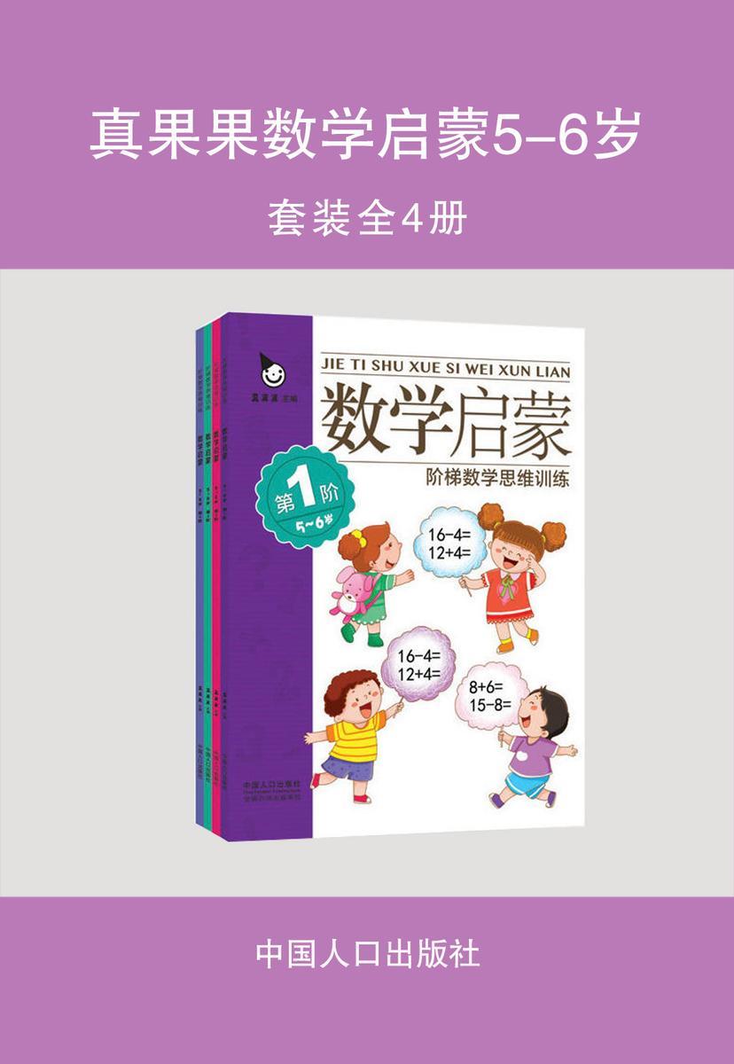 真果果数学启蒙5-6岁(全四册)