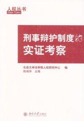 刑事辩护制度的实证考察(人权丛书)