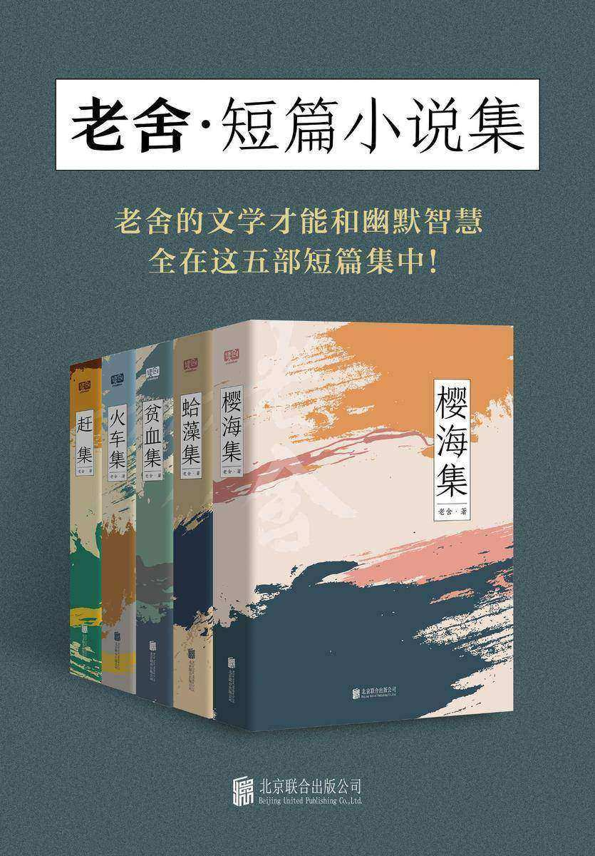 有间文库:老舍短篇小说集
