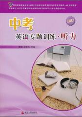 中考英语专题训练·听力(仅适用PC阅读)