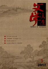 文学与人生 月刊 2012年01期(电子杂志)(仅适用PC阅读)