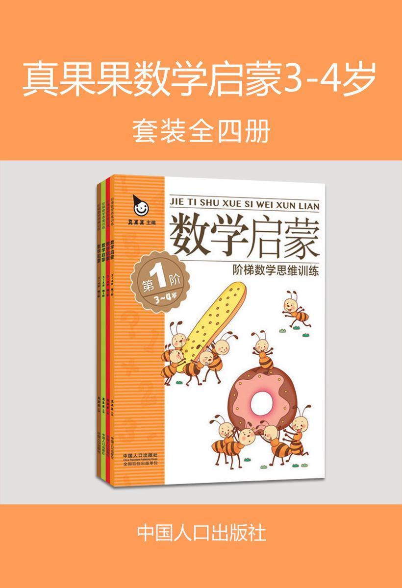 真果果数学启蒙3-4岁(全四册)