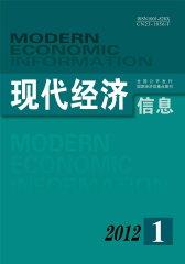 现代经济信息 半月刊 2012年01期(电子杂志)(仅适用PC阅读)