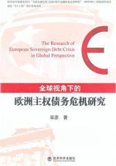 全球视角下的欧洲主权债务危机研究(仅适用PC阅读)