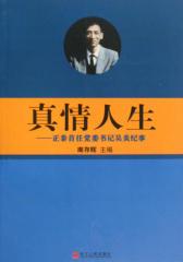 真情人生:正泰首任党委书记吴炎纪事(仅适用PC阅读)