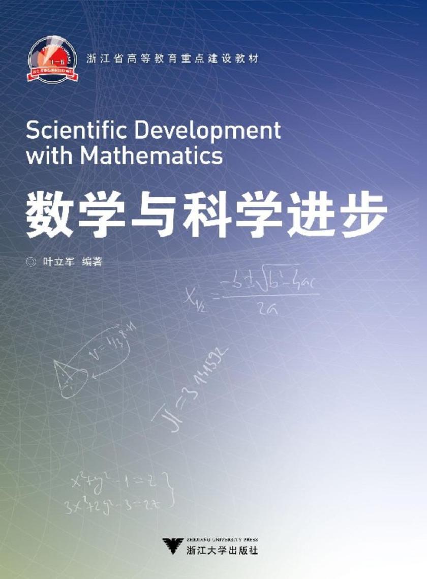数学与科学进步(仅适用PC阅读)