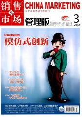 销售与市场·管理版 月刊 2012年03期(电子杂志)(仅适用PC阅读)